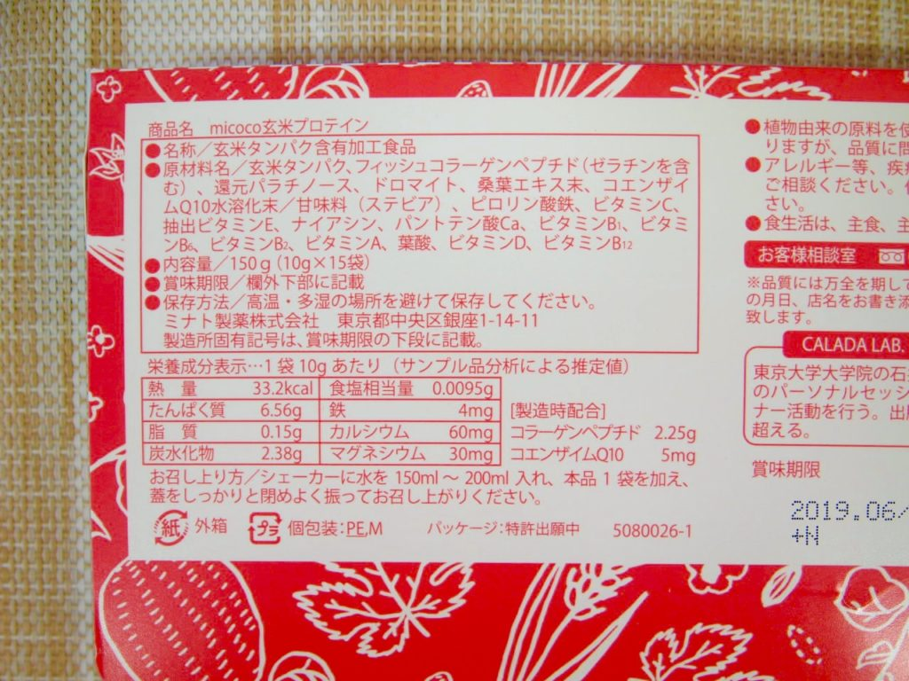 micoco玄米プロテイン 原材料